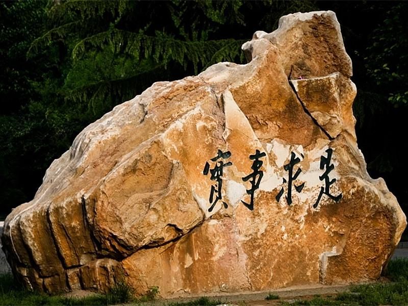 中国人民大学校园风光三