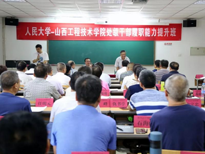 处级干部履职能力提升专题培训在中国人民大学