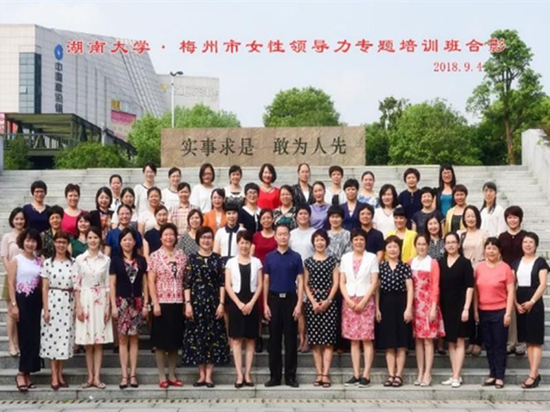 梅州市女性领导力湖南大学专题培训掠影