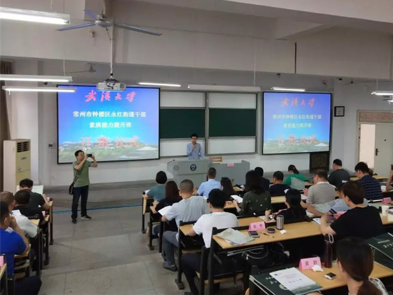 永红街道组织中层干部赴武汉大学开展集中培训