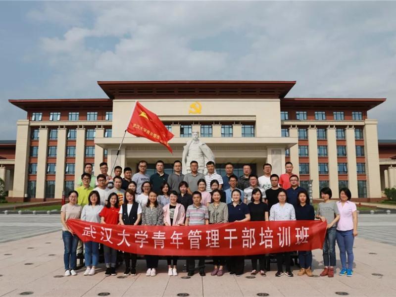武汉大学青年管理干部培训掠影