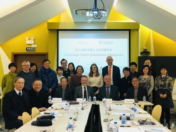 复旦剑桥全球人文合作研讨会举行
