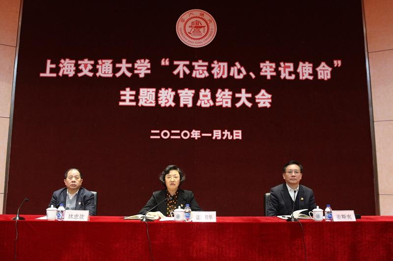 """上海交大""""不忘初心、牢记使命""""主题教育总结"""