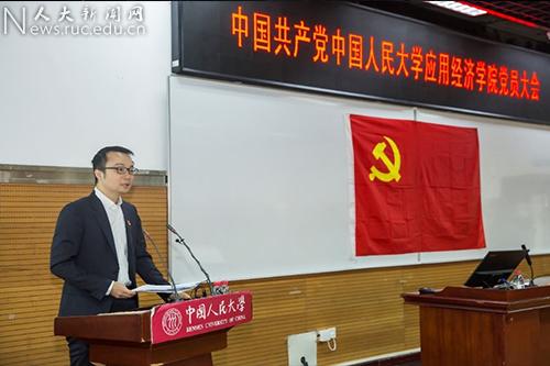 中国共产党中国人大应用经济学院党员大会召开